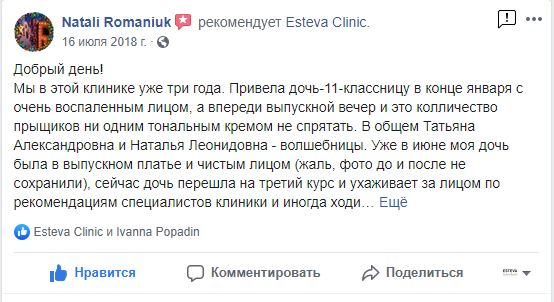 отзывы эстева клиник