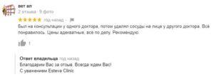 отзывы esteva clinic